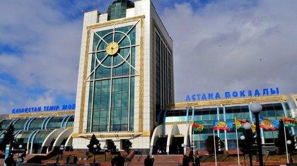 Астана-1 вокзалы уақытша жұмысын тоқтатады