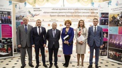 Қазан қаласында «Ұлы дала: тарих және мәдениет» көрмесі ашылды