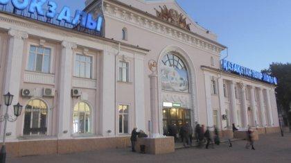 Қарағандыда теміржол вокзалы жұмысын уақытша тоқтатады