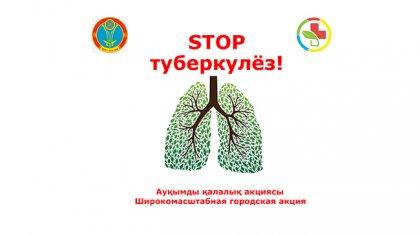«STOP туберкулез!»: астаналықтар ауқымды акция аясында тегін тексеріле алады