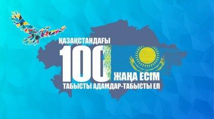 «Қазақстанның 100 жаңа есімі» арнайы жобасының үшінші кезеңі басталды