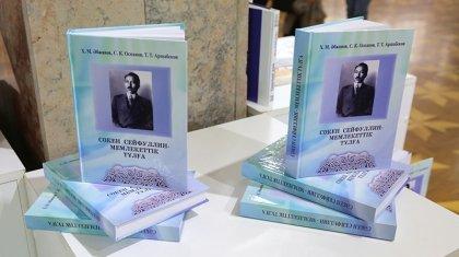 Қарағандыда «Сәкен Сейфуллин: ұлттық рух және ұрпақтар сабақтастығы» атты халықаралық конференция өтті