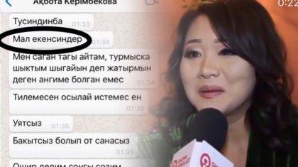 «Мал екенсіңдер»: Ақбота Керімбекова журналист қызды қарғап тастады