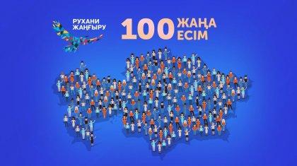 Алматылық жастар мектеп жасында «100 Жаңа есім» жобасының жеңімпаздары атанған