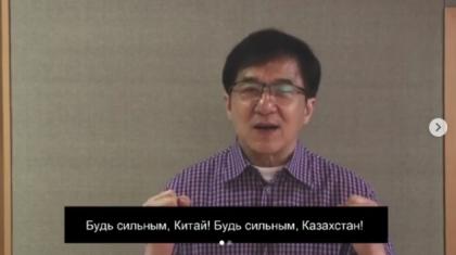 «Біз біргеміз!»: Джеки Чан қазақстандықтарға үндеу жолдады (ВИДЕО)