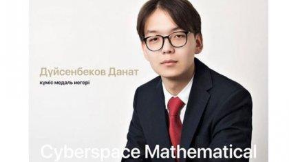 Трое столичных школьников завоевали серебро на престижной математической олимпиаде