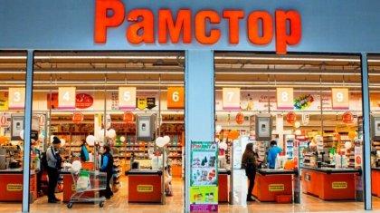 Қазақстанда «Рамстор» супермаркеті жабылатын болды