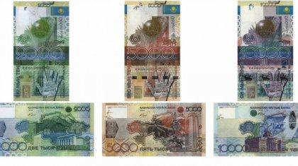 Ескі банкноттарды қабылдау аяқталды