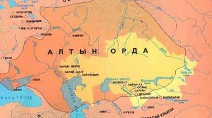 Алтын Орда – ұлы даланың тарихы
