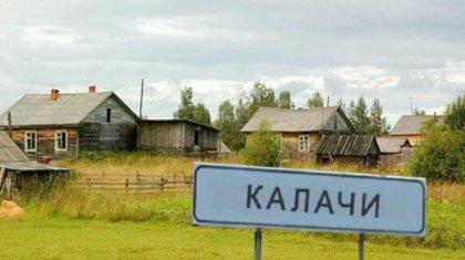 Ғалымдар жұмбаққа толы Калачи ауылының құпиясын ашты