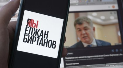 Желіде экс-министр Біртановты қолдау акциясы пайда болды