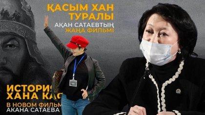 Ақтоты Райымқұлова «Қасым хан» тарихи фильміне қатысты пікір білдірді