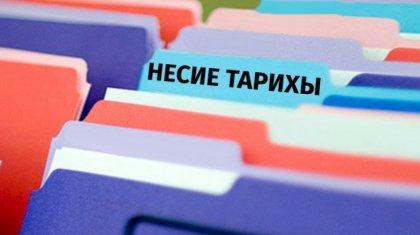 1 миллионнан астам қазақстандық несие алушы «қара тізімнен» шығарылды
