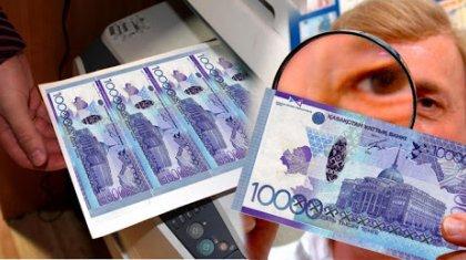 «Жарты жылда 1 млн теңгеден астам жалған ақша тәркіленді» – Ұлттық банк