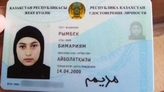 Алматыда хиджаб киген 18 жастағы қыз жоғалып кетті