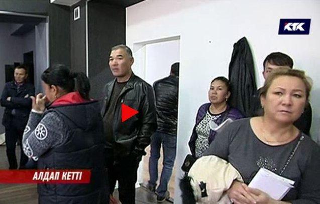 Оңтүстік Кореяға жұмысқа бармақ болған 50 қазақстандық алаяқтарға алданып қалды