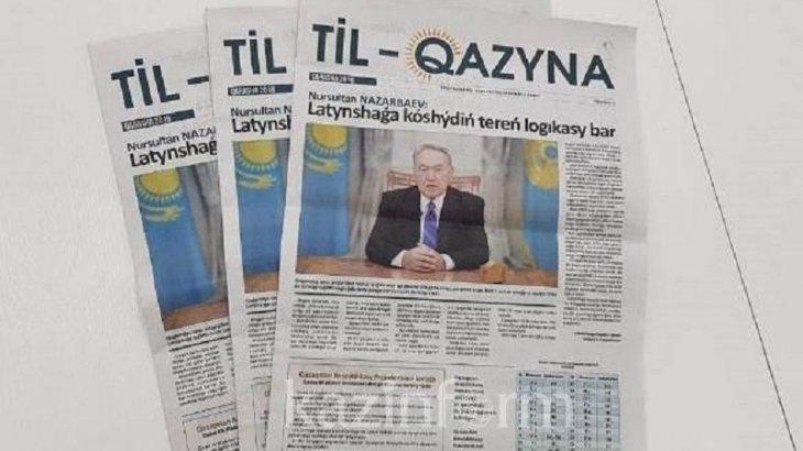 Астанада жаңа латын графикасынмен тұңғыш газет шықты