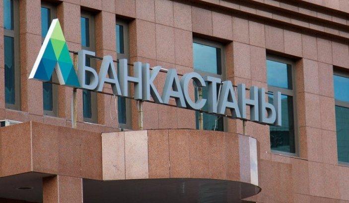 «Астана банкі» таратылды
