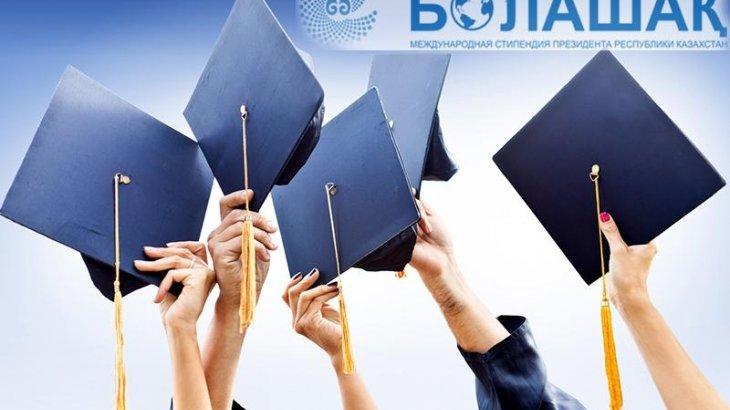 2019 жылы «Болашақ» стипендиясы қанша адамға берілетіні белгілі болды