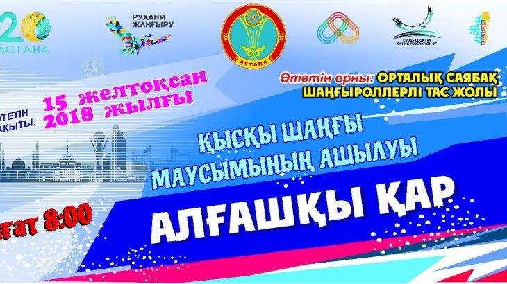Астанада шаңғы жарысы өтпек