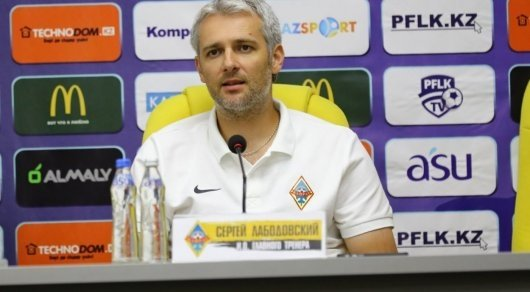 «Қайрат» клубының бапкері Сергей Лабодовский қызметінен кетті