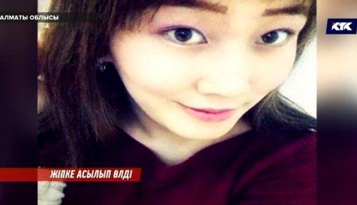 Алматы облысында асылып өлген студент қыздың кім екені анықталды