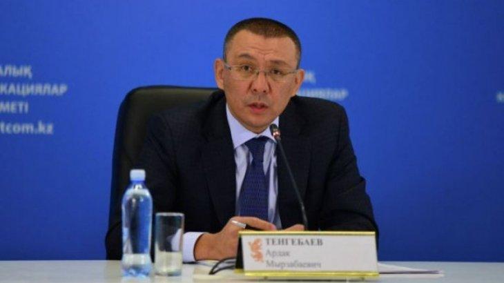 Ардак Тенгебаев получил новое назначение