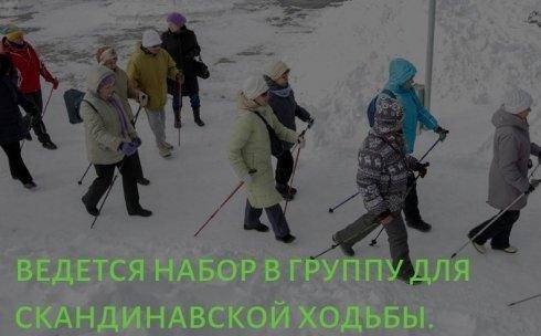 Карагандинским пенсионерам предлагают записаться в группу скандинавской ходьбы