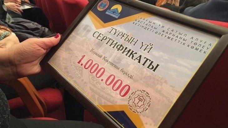 Как получить жилищный сертификат в Астане