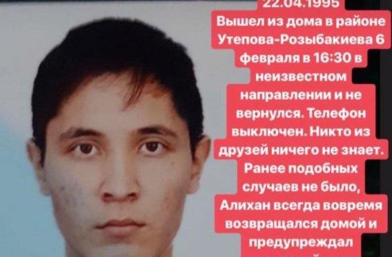 Алматыда 24 жастағы жігіт жұмбақ жағдайда жоғалып кетті