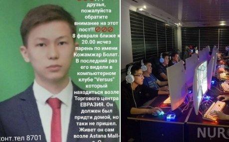 Астанада 10-сынып оқушысы жоғалып кетті