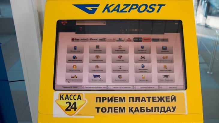 Post.kz арқылы төлемдерді комиссиясыз жүзеге асыруға мүмкіндік туды