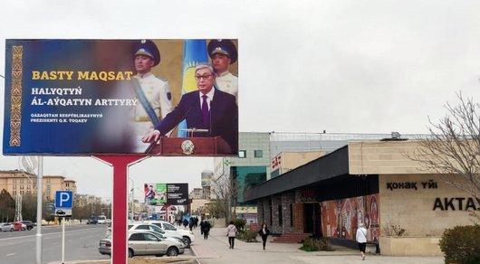 Ақтауда Қасым-Жомарт Тоқаевтың билбордтарын алып тастады