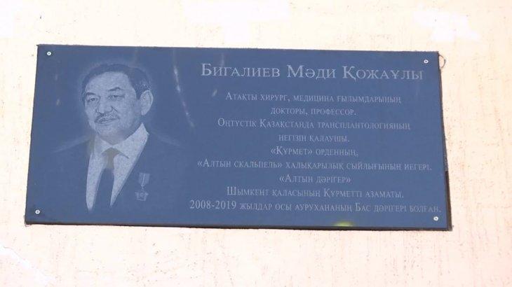 Шымкентте дүниеден өткен белгілі хирург Мәди Биғалиевке арнап ескерткіш тақтайша орнатылды