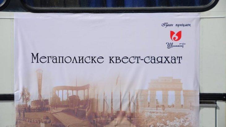 Шымкенттегі «Отырар» кітапханасында мегаполиске квест-саяхат ұйымдастырылды