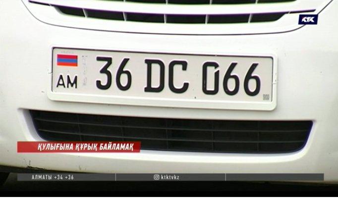 Елімізде жүрген армян нөмірлі көліктер түгел рәсімделмек