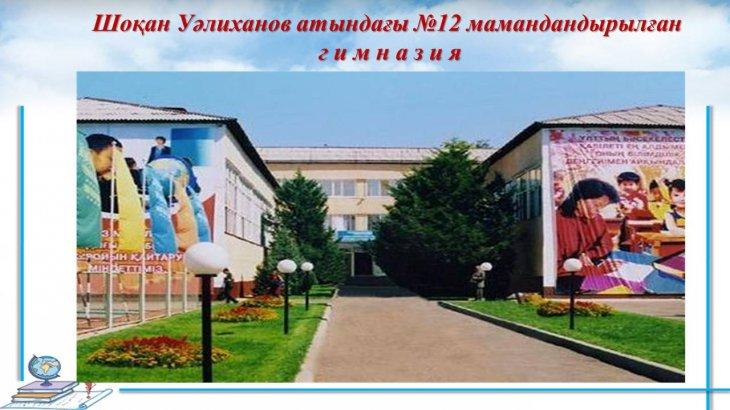 Танымал тұлғалар оқыған: Ш. Уәлиханов атындағы №12 мектеп-гимназиясына – 95 жыл