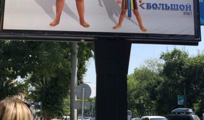 Шымкенттіктердің наразылығын тудырған: сексуалды мәтін жазылған билборд алынып тасталды