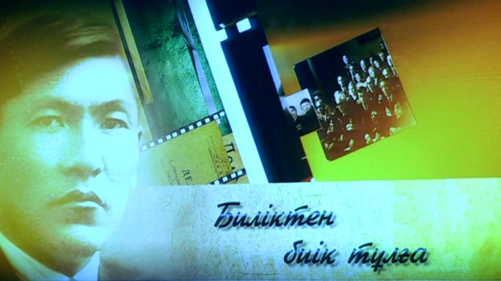 «Биліктен де биік тұлғалар» деректі фильм арқылы әспеттелді