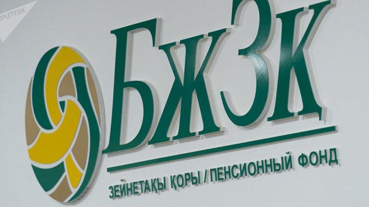 «Өмір сүру ұзақтығына қараймыз»: Сапарбаев зейнетақы жинағын алудың шарттарын мәлімдеді