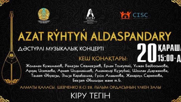 Алматыда «Азат рухтың алдаспандары» атты дәстүрлі музыкалық кеш өтті