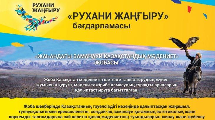 «Жаһандағы заманауи қазақстандық мәдениет» қандай жоба?