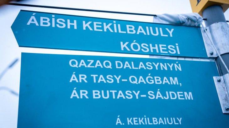 Нұр-Сұлтанда жазушы Әбіш Кекілбайұлының атына көше берілді