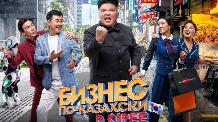 «Қазақты жерге тыға берудің қажеті жоқ!»: «Бизнес по-казахский в Корее» фильмі қызу талқылануда
