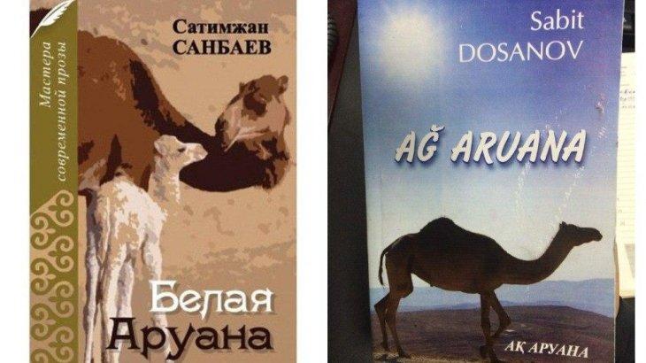 «Ақ Аруана» повесі – Сәтімжан Санбаевтікі»: Досанов әйгілі шығармаға «жиендік» жасады деп айыпталды