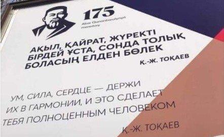 «Бір билбордта қаншама қате?!»: Абайдың нақыл сөзі Тоқаевтың атынан жазылып кеткен