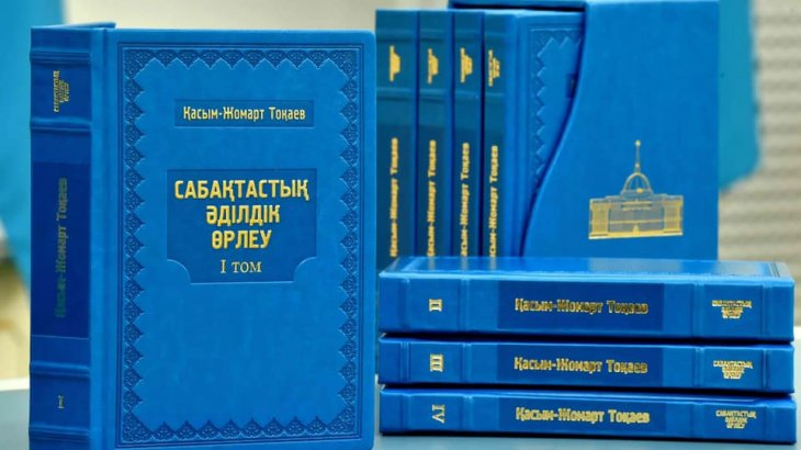 Тоқаевтың бір жылда атқарған жұмысы 4 томдық кітап ретінде жарыққа шықты