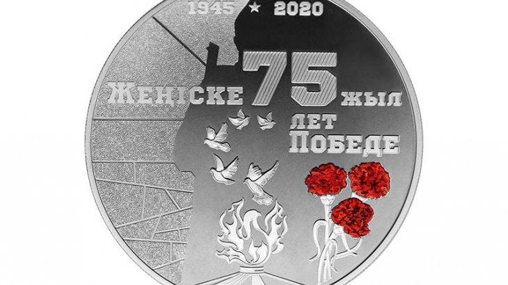 Ұлттық банк Жеңістің 75 жылдығына арналған монеталарды айналымға шығармақ