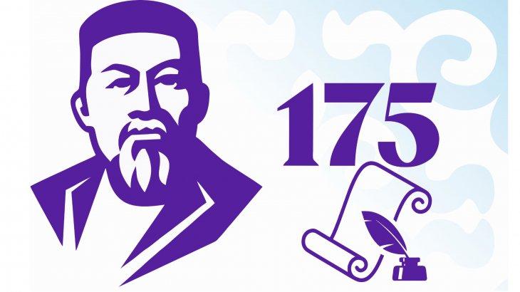 Ұлы Абайдың 175 жылдығын атау – басты міндет