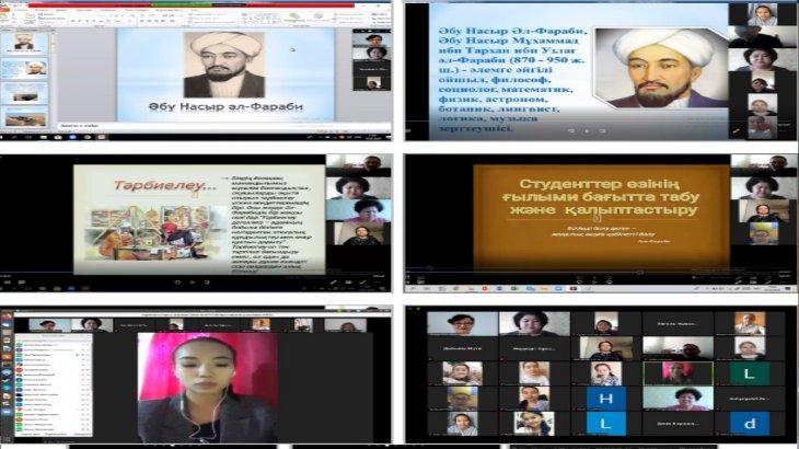 Әл-Фараби мерейтойына орай онлайн-семинар өтті